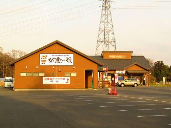 kanko-ichigoen