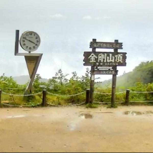 金剛山|奈良県御所市のライブカメラ映像・観光