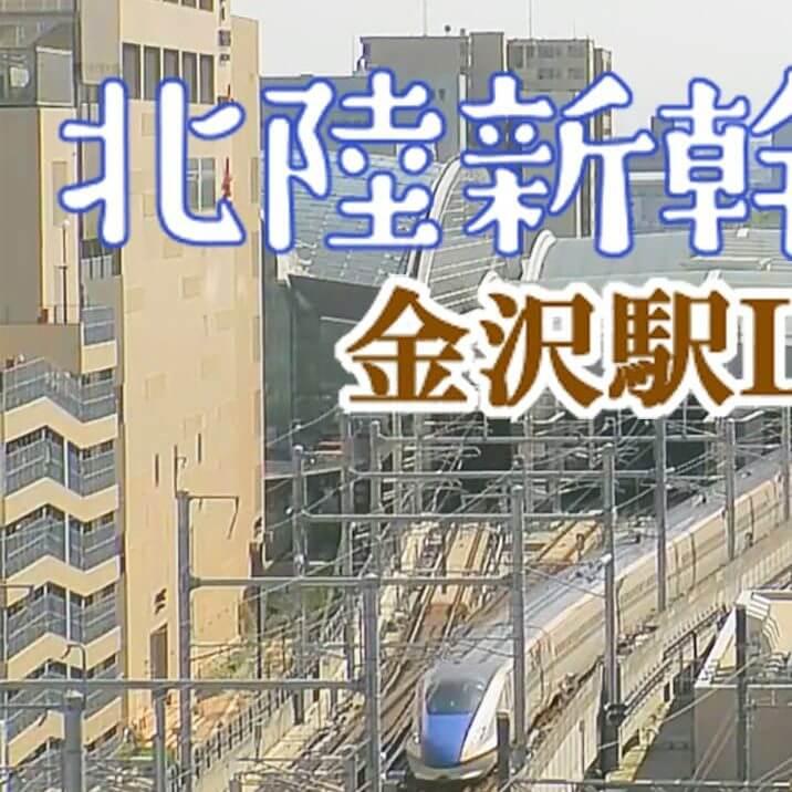 金沢駅北陸新幹線のライブカメラ|石川県金沢市
