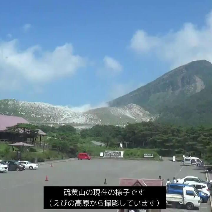 硫黄山|宮崎県えびの市のライブカメラ映像の配信・観光