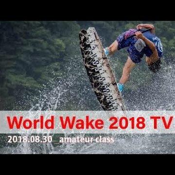ウェイクボード世界選手権大会2018のライブカメラ