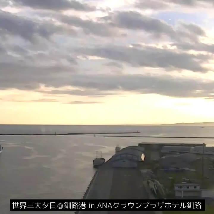 釧路港のライブカメラ・北海道釧路市