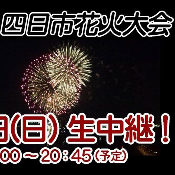 四日市花火大会のライブカメラ