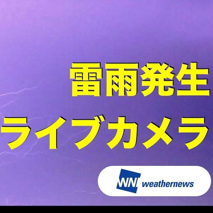 雷雨のライブカメラ・千葉・幕張新都心