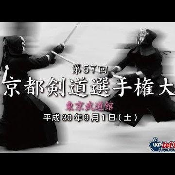 第57回東京都剣道選手権大会のライブ配信