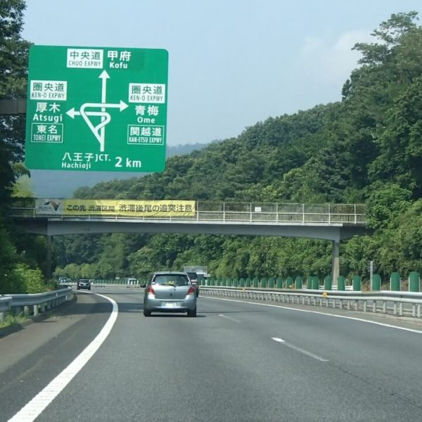 東名高速道路大井松田インターチェンジのライブカメラ 神奈川県松田町