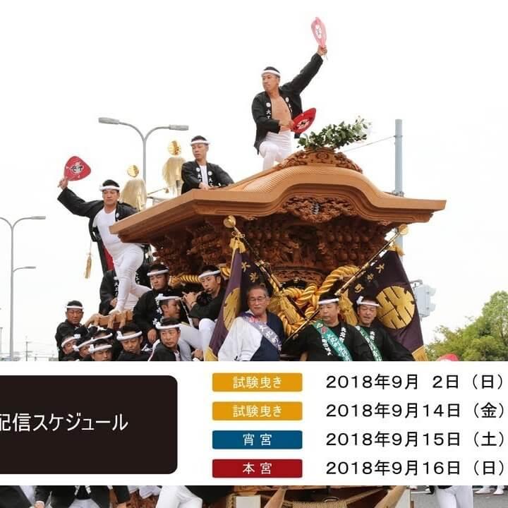 岸和田だんじり祭2018カンカン場のライブ配信