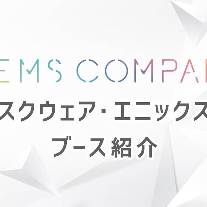 東京ゲームショウ2018・スクウェアエニックスよりライブ配信