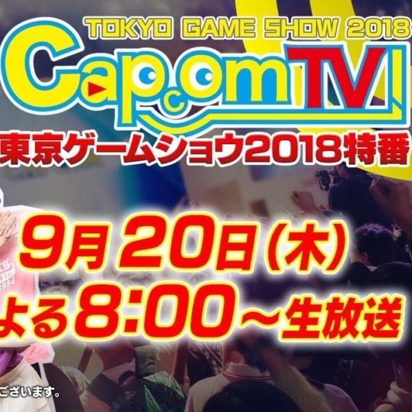 東京ゲームショウ2018特番・カプコンブースよりライブ配信