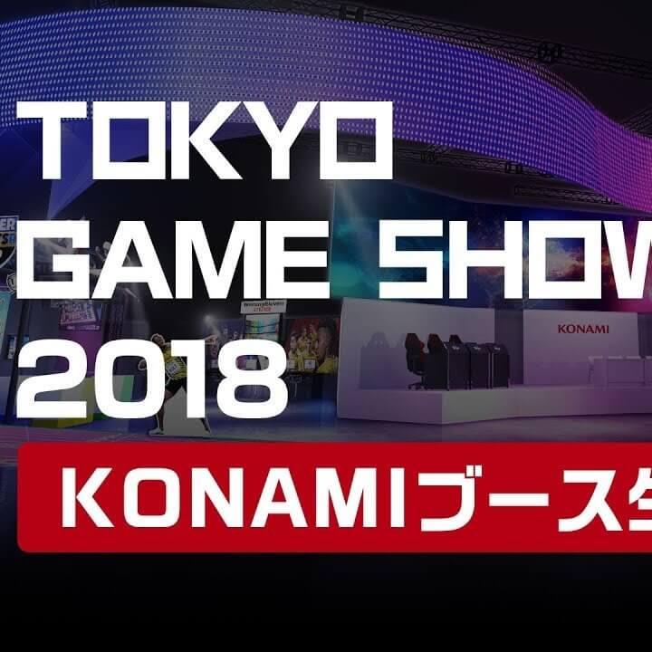 東京ゲームショウ2018・コナミよりライブ配信