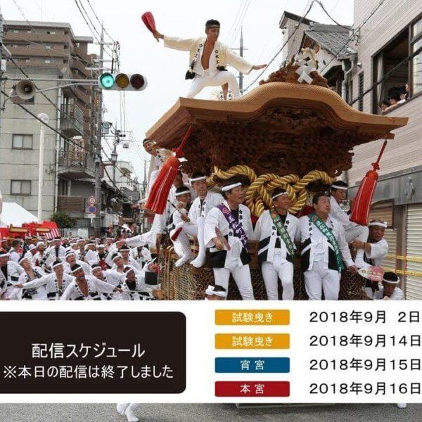 岸和田だんじり祭2018のライブ配信・小門貝源