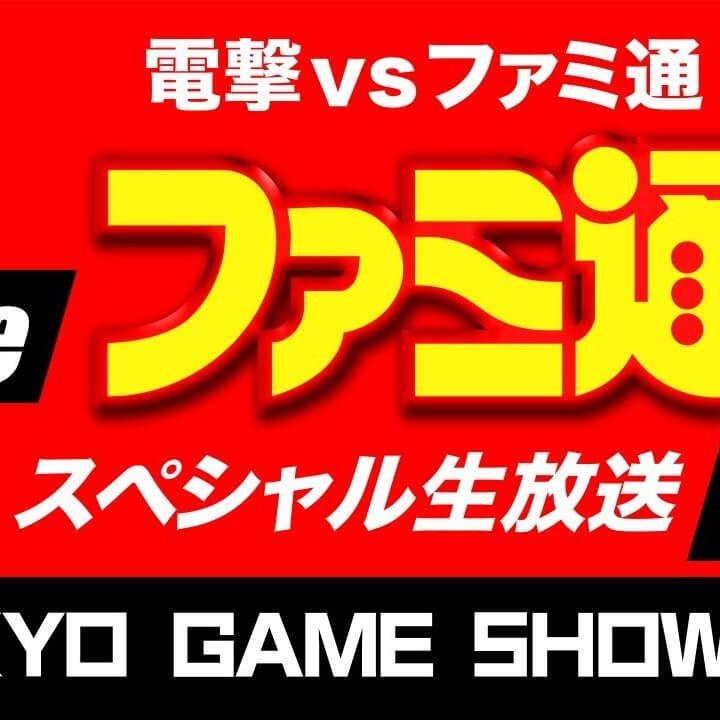 東京ゲームショウ2018・ファミ通よりTGSスペシャルのライブ配信