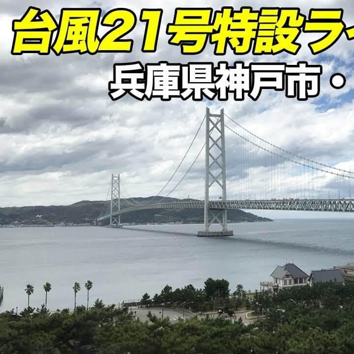 台風21号(チェービー)のライブカメラ・兵庫県明石海峡大橋