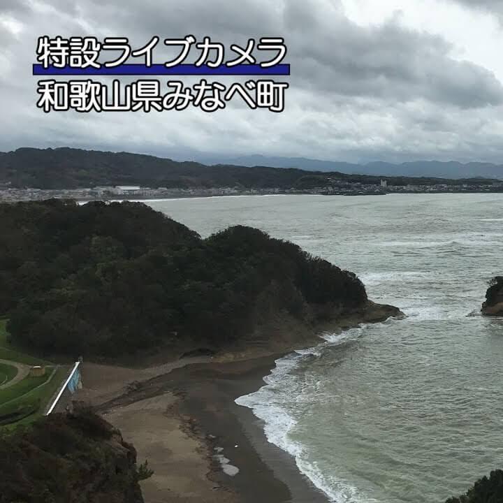 台風24号(チャーミー)のライブカメラ・和歌山県みなべ町