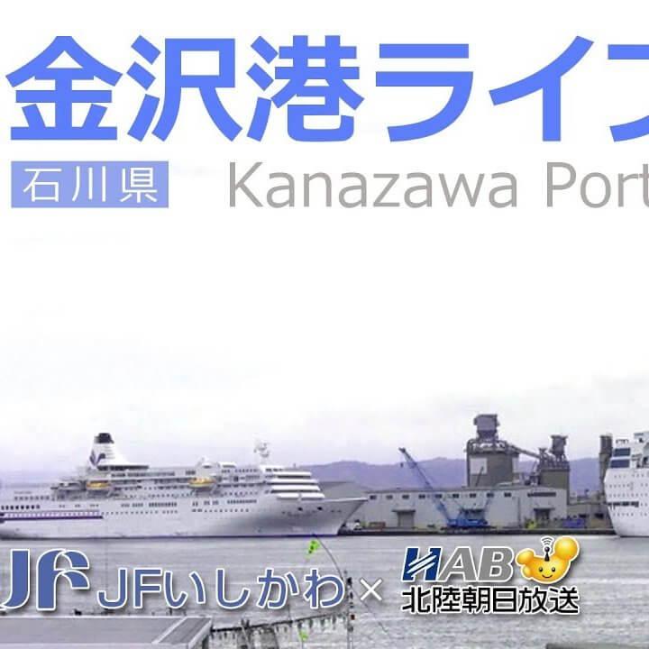 金沢港のライブカメラ・石川県金沢市