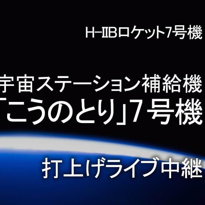 「こうのとり」7号機・H-IIBロケット7号機のライブ配信