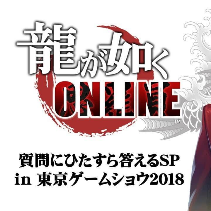 『龍が如くONLINE』質問にひたすら答えるSPのライブ配信・東京ゲームショウ2018
