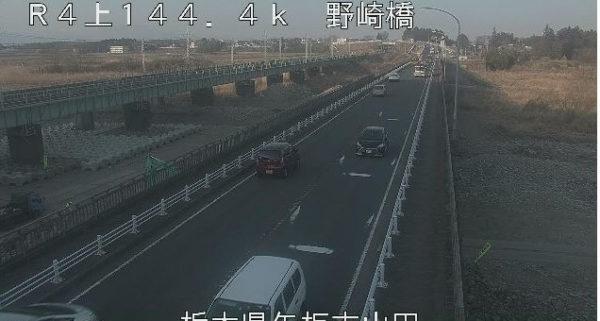 国道4号 野崎橋のライブカメラ|栃木県矢板市