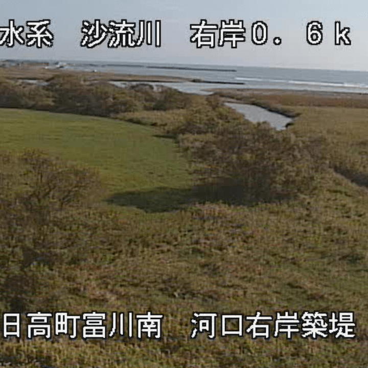 沙流川河口右岸築堤のライブカメラ・北海道沙流郡日高町
