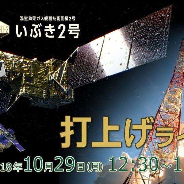 温室効果ガス観測技術衛星「いぶき2号」 H-IIAロケット40号機打上げのライブ配信