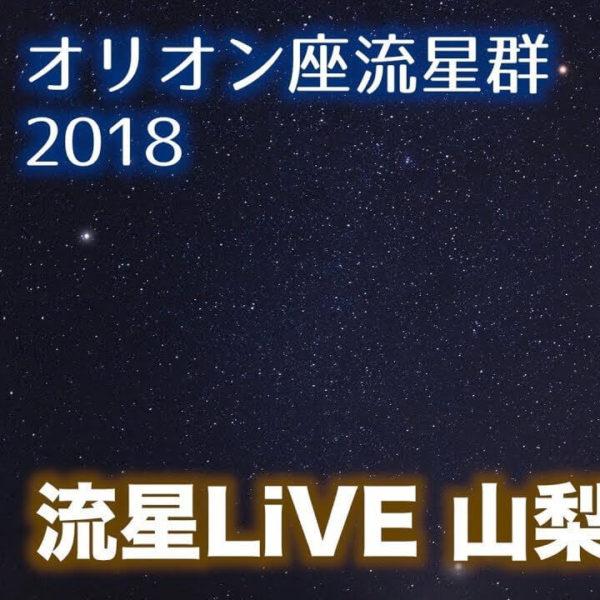オリオン座流星群2018のライブカメラ・山梨県北杜市