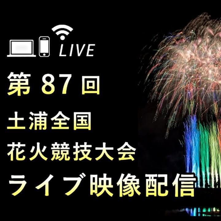 2018年・土浦全国花火競技大会のライブ配信