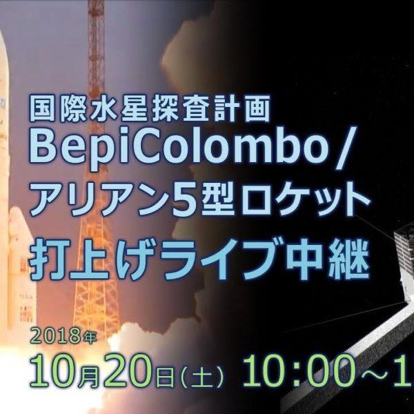 国際水星探査計画BepiColombo アリアン5型ロケット打上げのライブ配信
