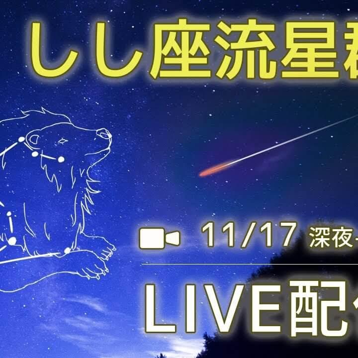 しし座流星群2018のライブカメラ・福島県内