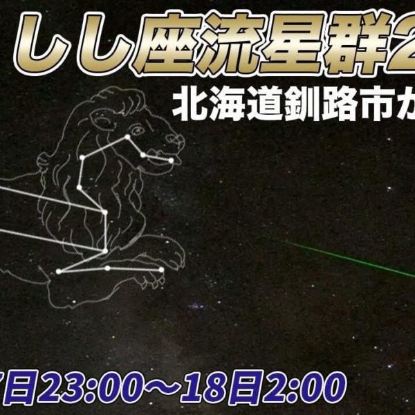 しし座流星群2018のライブカメラ・北海道釧路市