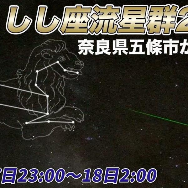 しし座流星群2018のライブカメラ・奈良県五條市