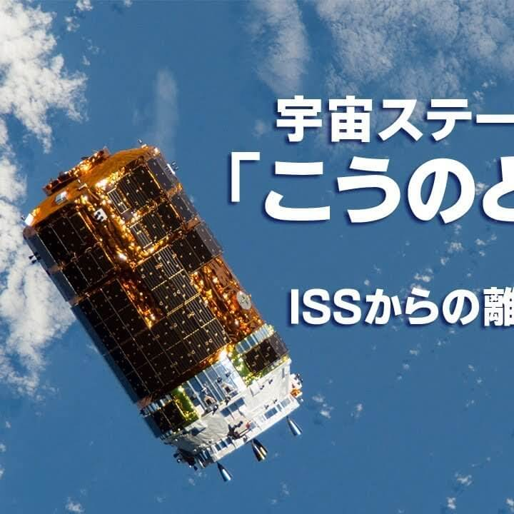 「こうのとり」7号機(HTV7)ISSから分離するライブ配信