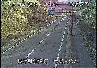 国道18号貫の木のライブカメラ|長野県信濃町