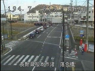 国道19号落合橋のライブカメラ|長野県松本市