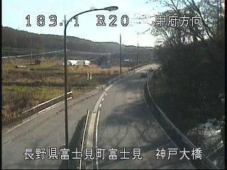 国道20号神戸大橋のライブカメラ|長野県富士見町