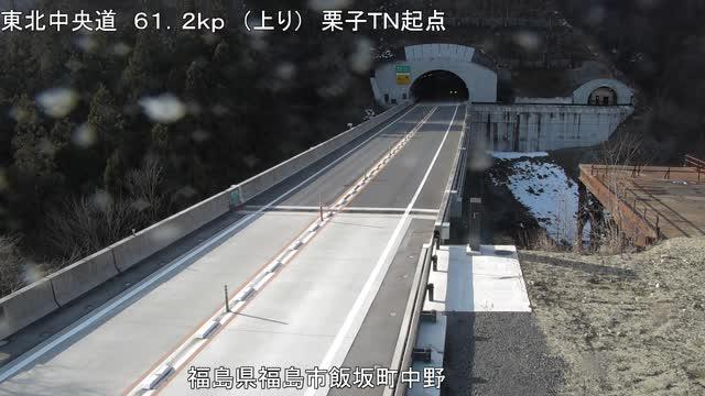東北中央自動車道栗子トンネル福島側のライブカメラ|福島県福島市