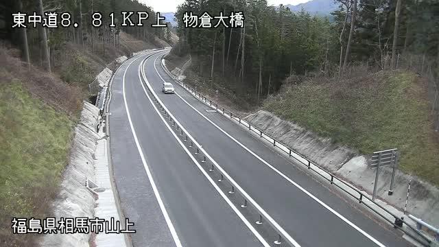 東北中央自動車道物倉大橋のライブカメラ|福島県相馬市