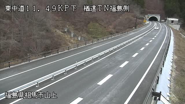 東北中央自動車道楢這トンネル福島側のライブカメラ|福島県相馬市