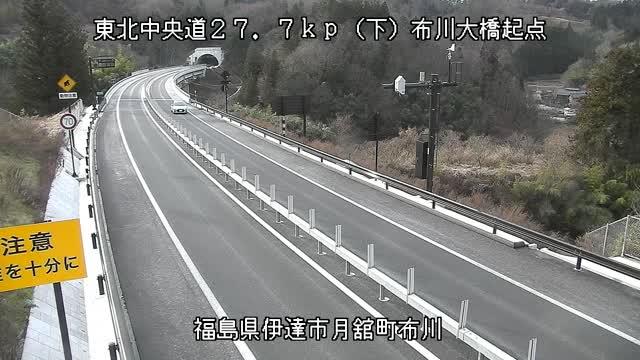 東北中央自動車道布川大橋のライブカメラ|福島県伊達市