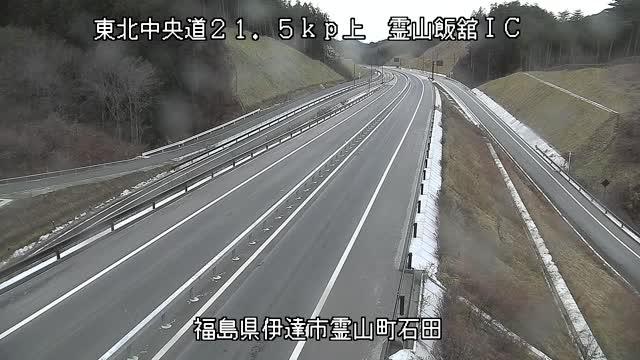 東北中央自動車道霊山飯舘インターチェンジのライブカメラ|福島県伊達市