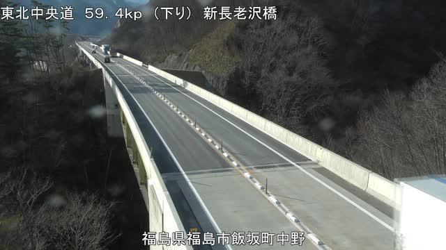 東北中央自動車道新長老沢橋のライブカメラ 福島県福島市