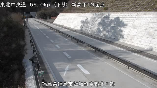 東北中央自動車道新高平トンネルのライブカメラ|福島県福島市