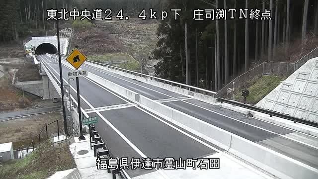 東北中央自動車道庄司渕トンネルのライブカメラ・天気・地図 福島県伊達市
