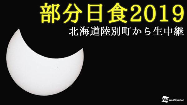 部分日食2019のライブ中継・北海道陸別町