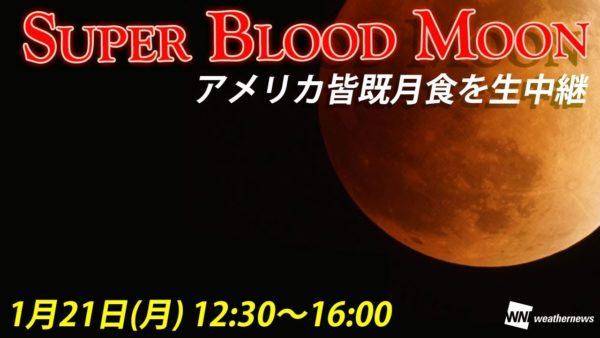 アメリカ皆既月食2019のライブ中継  / Super Blood Moon LIVE
