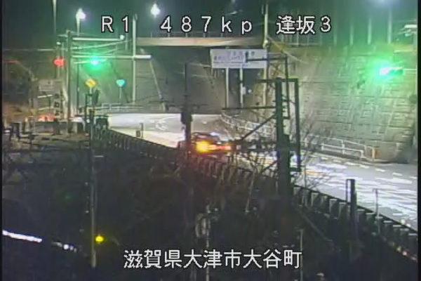 国道1号 逢坂3番のライブカメラ|滋賀県大津市
