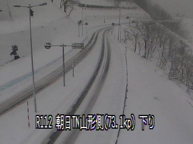 国道112号朝日トンネル山形側のライブカメラ 山形県鶴岡市