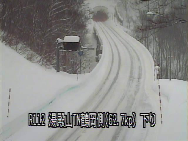 国道112号湯殿山トンネル鶴岡側のライブカメラ|山形県鶴岡市