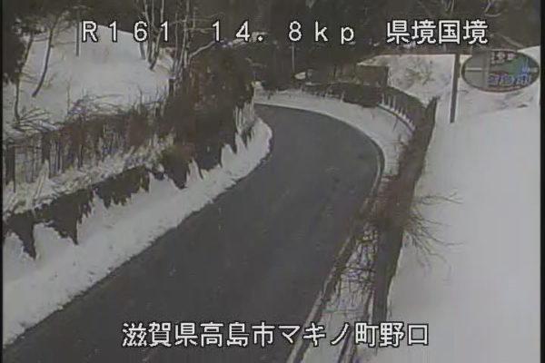 国道161号 県境国境のライブカメラ|滋賀県高島市