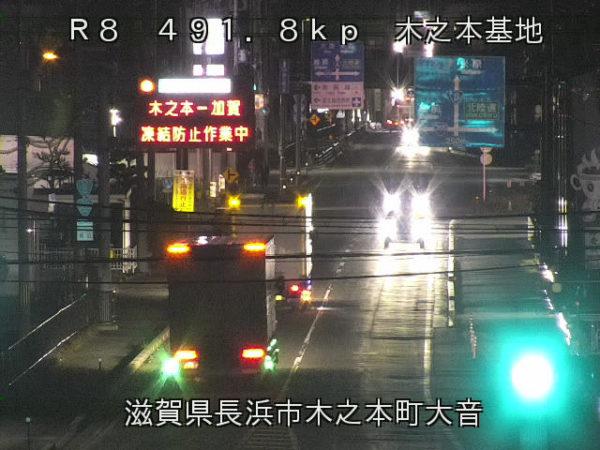 国道8号 木之本基地のライブカメラ|滋賀県長浜市