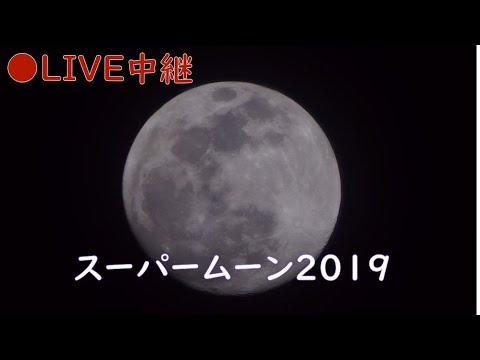スーパームーン2019のライブ中継